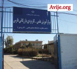 ثبت نام دانشگاه علمی کاربردی استان فارس