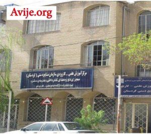 ثبت نام دانشگاه علمی کاربردی استان کردستان