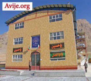 ثبت نام دانشگاه علمی کاربردی اصفهان