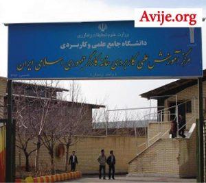 ثبت نام دانشگاه علمی کاربردی زنجان