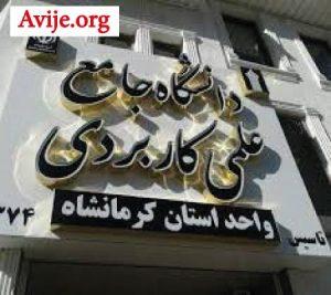 ثبت نام دانشگاه علمی کاربردی کرمانشاه