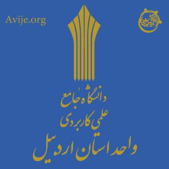 ثبت نام دانشگاه علمی کاربردی استان اردبیل