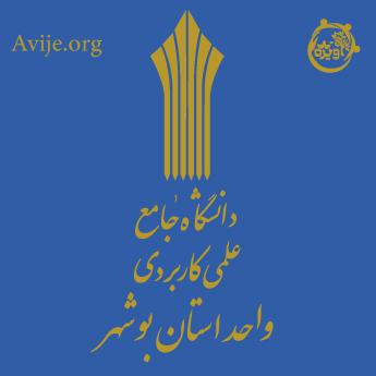 ثبت نام دانشگاه علمی کاربردی استان بوشهر