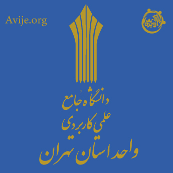 ثبت نام دانشگاه علمی کاربردی استان تهران