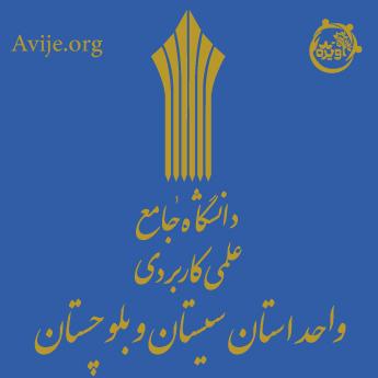 ثبت نام دانشگاه علمی کاربردی استان سیستان و بلوچستان