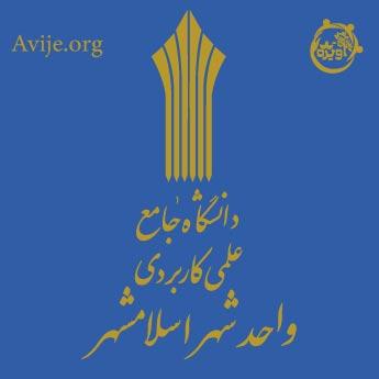 ثبت نام دانشگاه علمی کاربردی اسلامشهر