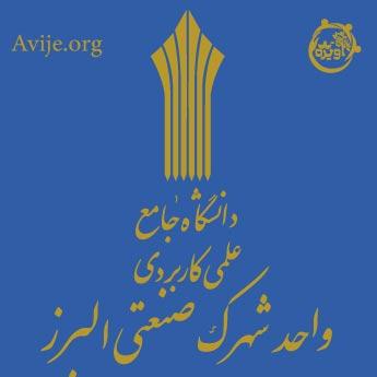 ثبت نام دانشگاه علمی کاربردی شهرک صنعتی البرز