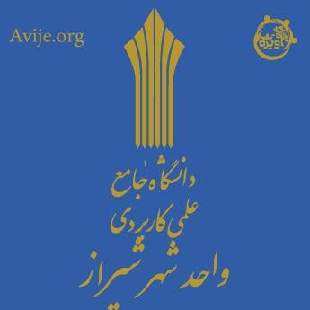ثبت نام دانشگاه علمی کاربردی شیراز