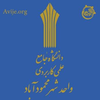 ثبت نام دانشگاه علمی کاربردی محمود آباد