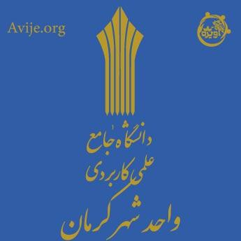 ثبت نام دانشگاه علمی کاربردی کرمان