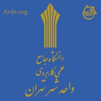 لیست رشته های بدون کنکور دانشگاه علمی کاربردی تهران