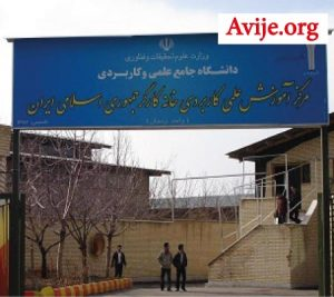 لیست رشته های بدون کنکور دانشگاه علمی کاربردی زنجان