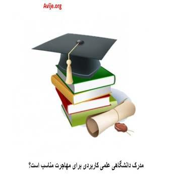 مدرک دانشگاهی