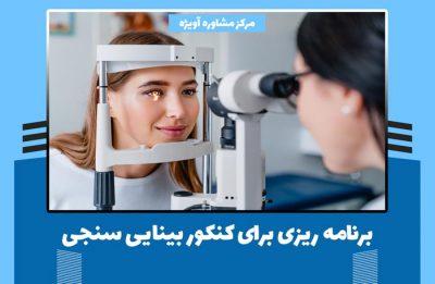 برنامه ریزی برای کنکور بینایی سنجی 99