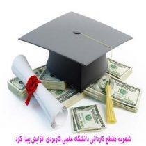 شهریه مقطع کاردانی دانشگاه علمی کاربردی