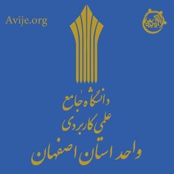لیست رشته های بدون کنکور دانشگاه علمی کاربردی استان اصفهان