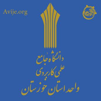 لیست رشته های بدون کنکور دانشگاه علمی کاربردی استان خوزستان