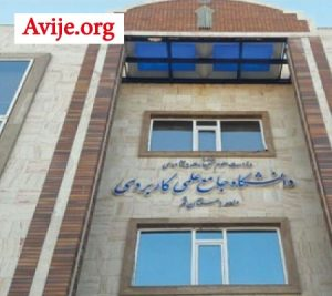 لیست رشته های بدون کنکور دانشگاه علمی کاربردی استان قم