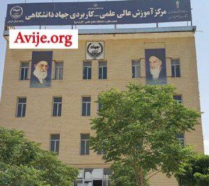 لیست رشته های بدون کنکور دانشگاه علمی کاربردی استان کرمان