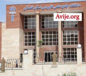 لیست رشته های بدون کنکور دانشگاه علمی کاربردی استان گلستان