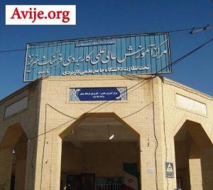 لیست رشته های بدون کنکور دانشگاه علمی کاربردی استان یزد
