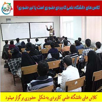 کلاس های دانشگاه علمی کاربردی