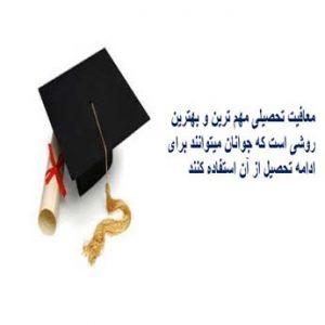 معافیت تحصیلی چگونه است؟