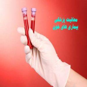 معافیت پزشکی بیماری های خون و انکولوژی چه شرایطی دارد؟