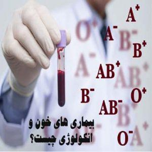 معافیت پزشکی بیماری های خون و انکولوژی چه مراحلی دارد؟