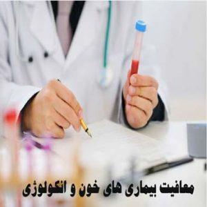 معافیت پزشکی بیماری های خون و انکولوژی چه قوانینی دارد؟