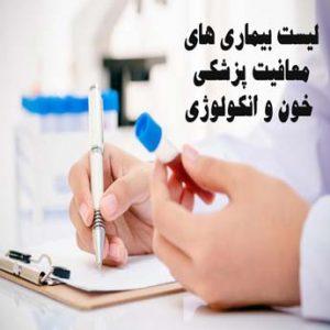 چگونه معافیت پزشکی بیماری های خون و انکولوژی بگیریم؟