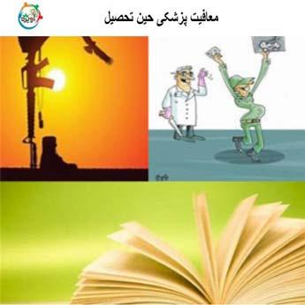 معافیت پزشکی حین تحصیل چه شرایطی دارد؟