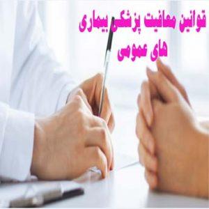 معافیت پزشکی بیماری های عمومی چه قوانینی دارد؟