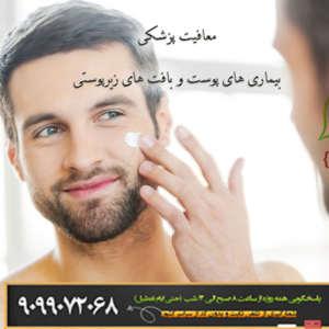 معافیت پزشکی بیماری های پوستی و بافت زیر پوست چه شرایطی دارد؟