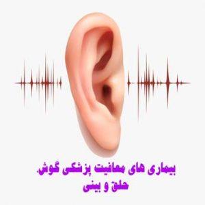 معافیت پزشکی گوش، حلق و بینی چه شرایطی دارد؟