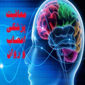 معافیت پزشکی اعصاب و روان چه شرایطی دارد؟