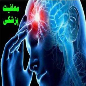 معافیت پزشکی اعصاب و روان شامل چه کسانی می شود؟