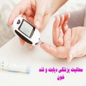 معافیت پزشکی دیابت و قند خون چه شرایطی دارد؟