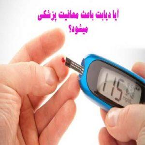 معافیت پزشکی دیابت و قند خون چه مراحلی دارد؟