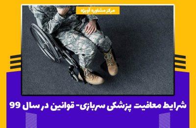 شرایط معافیت پزشکی سربازی-آیین نامه و قوانین در سال 99