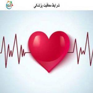 معافیت پزشکی چه مراحلی دارد؟