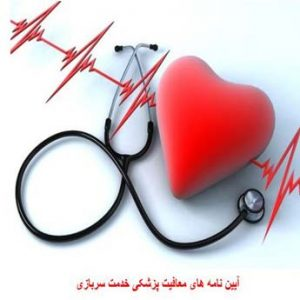 معافیت پزشکی چه مزایایی دارد؟