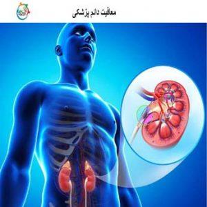 معافیت پزشکی شامل چه بیماری هایی می شود؟