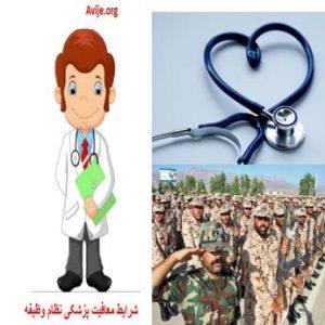 قوانین معافیت پزشکی شامل چه مواردی است؟