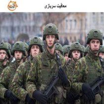 شرایط و قوانین معافیت سربازی چگونه است؟