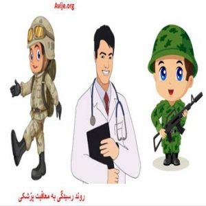 مدارک لازم برای معافیت پزشکی چیست؟