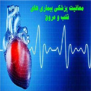 معافیت پزشکی بیماری های قلب و عروق چه مراحلی دارد؟