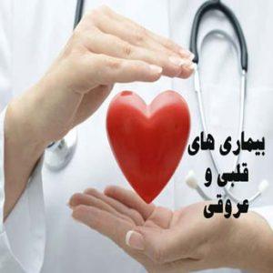 معافیت پزشکی بیماری های قلب و عروق برای کدام مشمولان است؟