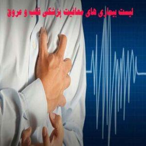 معافیت پزشکی بیماری های قلب و عروق نیاز به چه مدارکی دارد؟