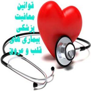 معافیت پزشکی بیماری های قلب و عروق